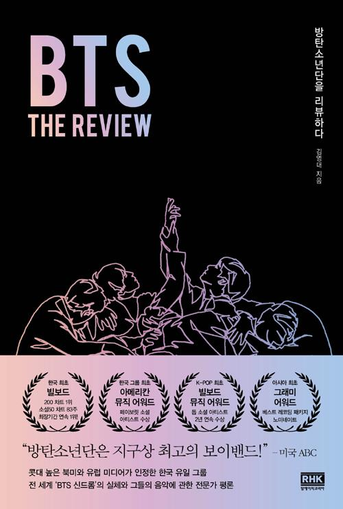 BTS:THE REVIEW