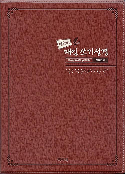 밑글씨매일쓰기성경-신약(+)