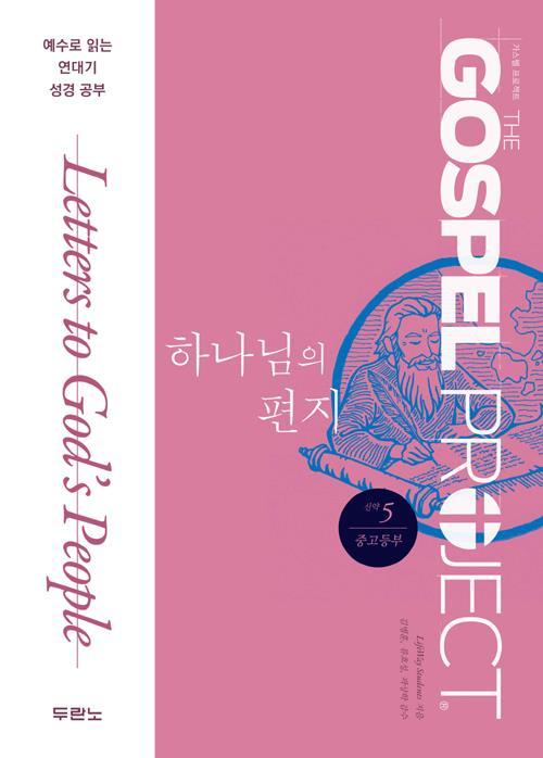 가스펠프로젝트(신약5)-하나님의편지-중고등부(학생용)