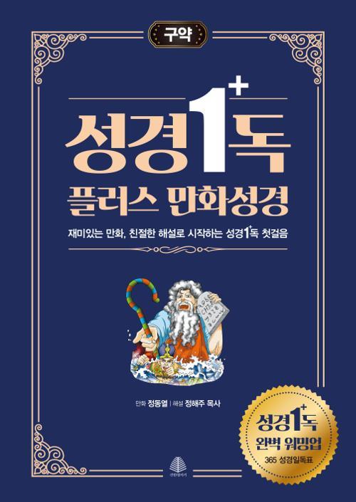 성경1독플러스만화성경(구약)