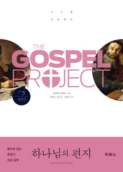 가스펠프로젝트(신약5)-하나님의편지-청장년(학습자용)