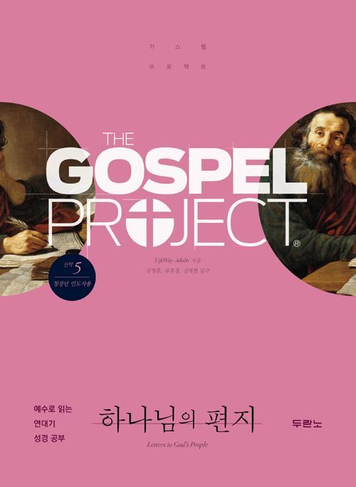 가스펠프로젝트(신약5)-하나님의편지-청장년(인도자용)