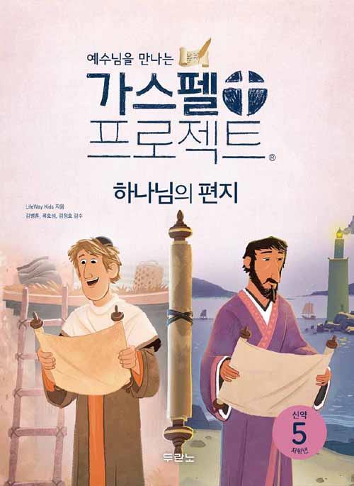 가스펠프로젝트(신약5)-하나님의편지-저학년(학생용)