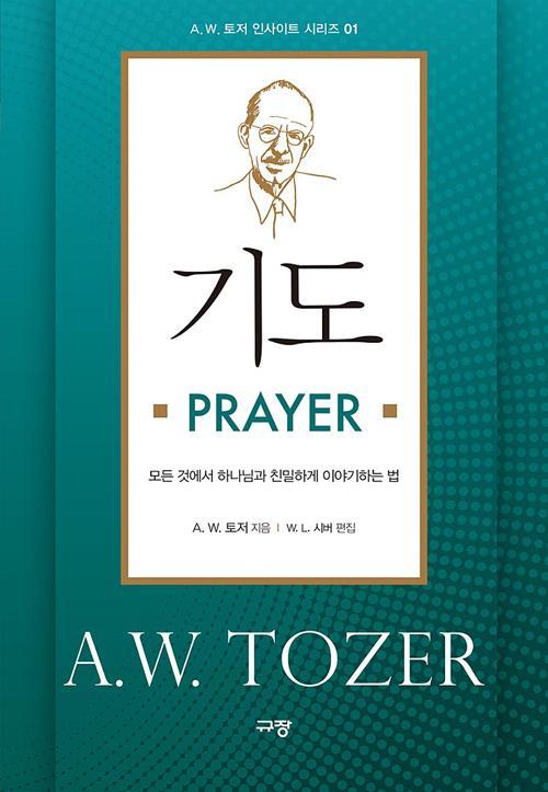 기도(PRAYER)