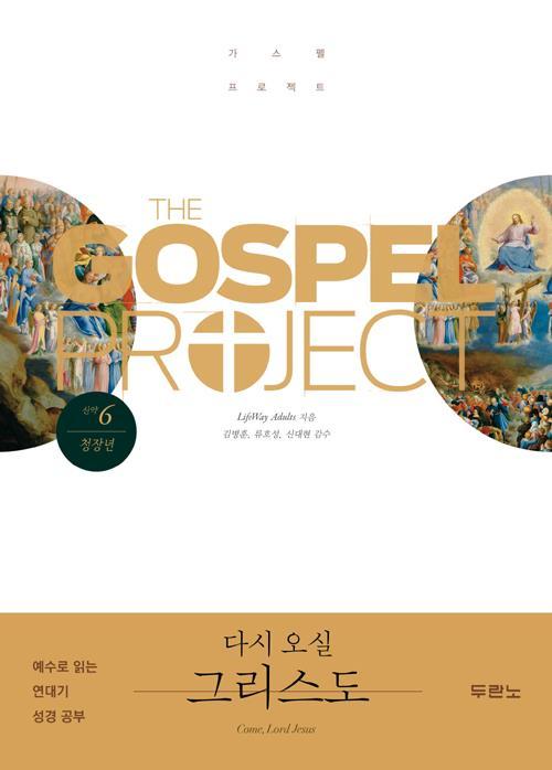 가스펠프로젝트(신약6)-다시오실그리스도-청장년(학습자용)
