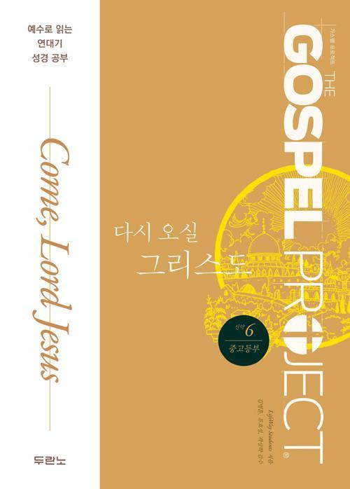 가스펠프로젝트(신약6)-다시오실그리스도-중고등부(학생용)