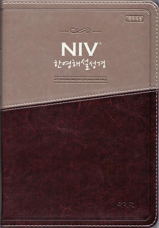 개역개정NIV한영해설성경(대/단)-투톤다크브라운(+)