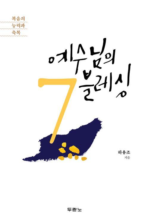 예수님의7블레싱(복음의능력과축복)