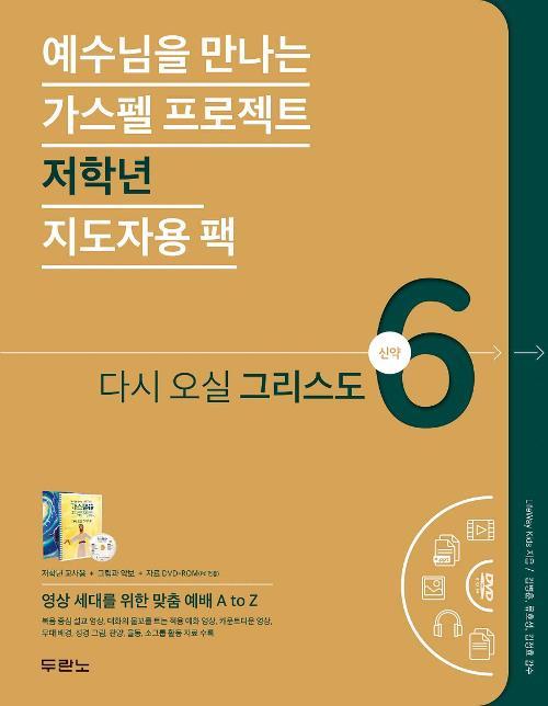 가스펠프로젝트(신약6)-다시오실그리스도-저학년(지도자용팩)