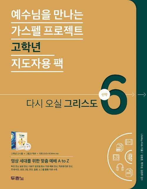 가스펠프로젝트(신약6)-다시오실그리스도-고학년(지도자용팩)