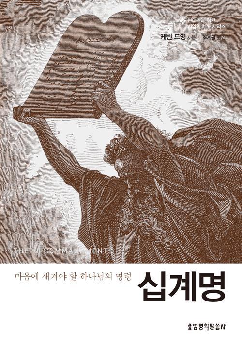 십계명(마음에새겨야할하나님의명령)