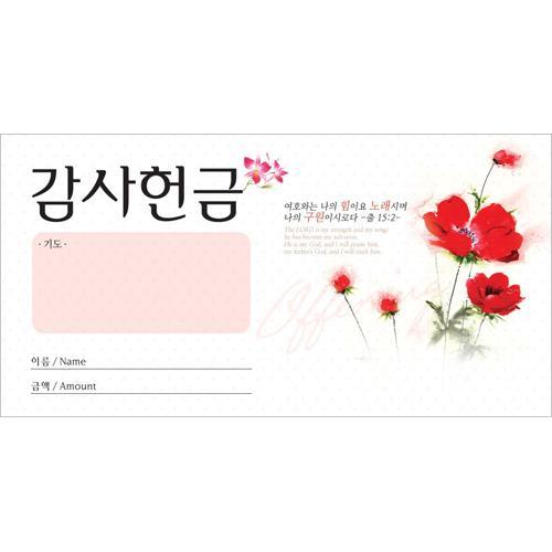 진흥4000-봉투(감사헌금/3794)미주용