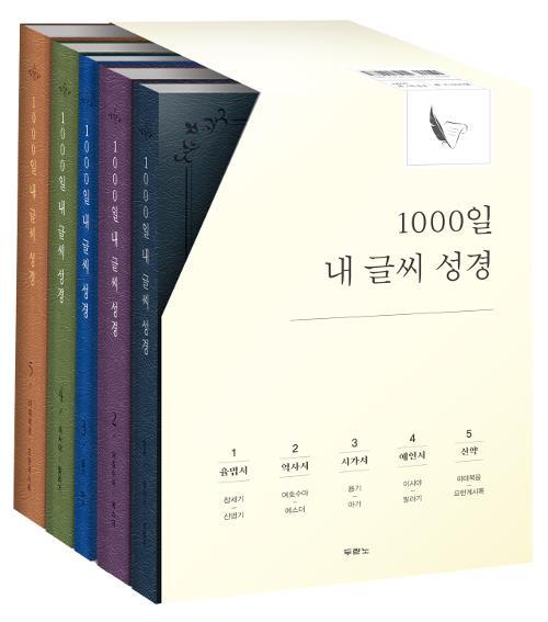 1000일내글씨성경(세트)