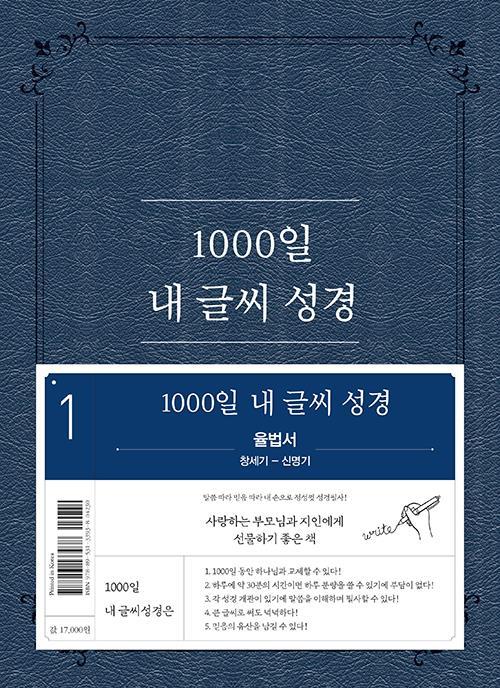 1000일내글씨성경1권-율법서(창~신)