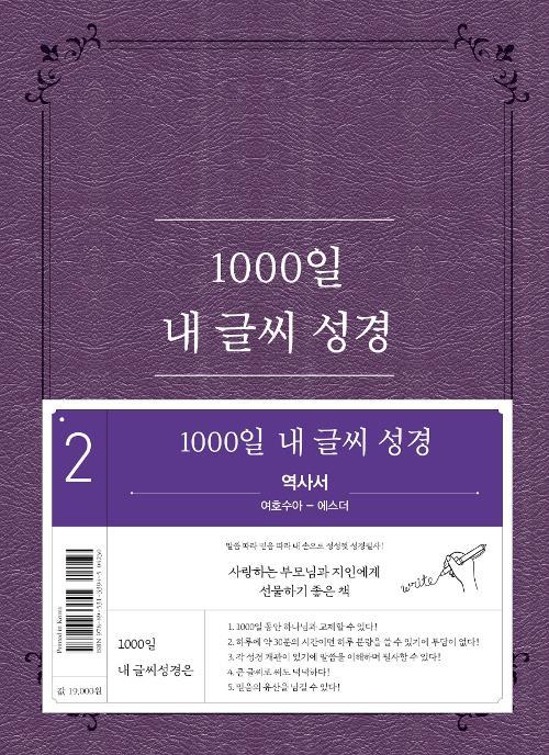 1000일내글씨성경2권-역사서(수~에)