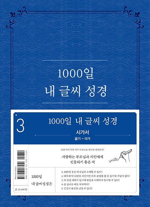 1000일내글씨성경3권-시가서(욥~아)