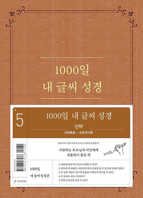 1000일내글씨성경5권-신약(마~계)