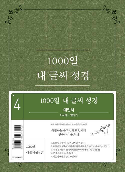 1000일내글씨성경4권-예언서(사~말)