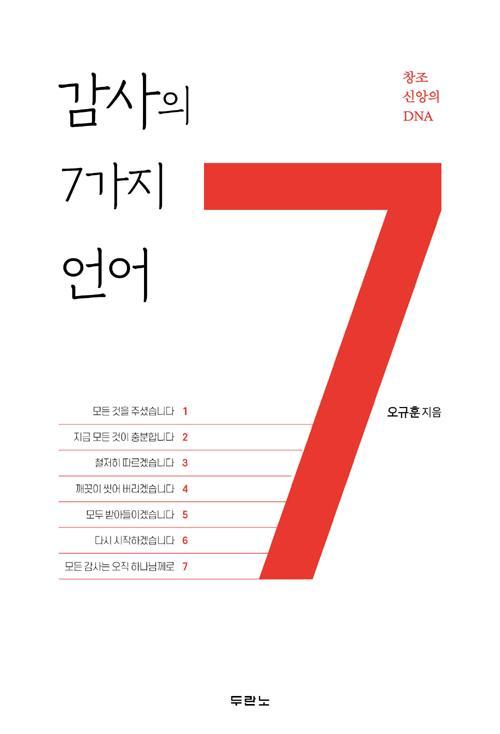 감사의7가지언어