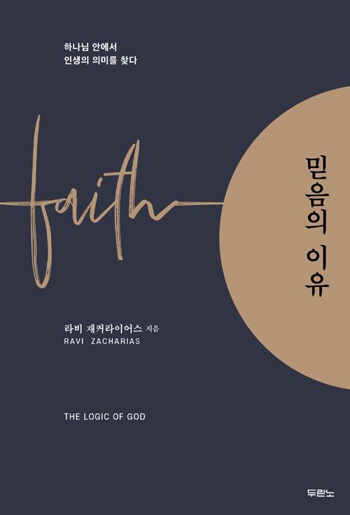 믿음의이유(하나님안에서인생의의미를찾다)