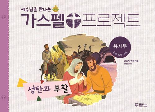 가스펠프로젝트(성탄과부활)-유치부(학생용)