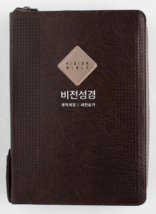 NKR비전성경(슬림)새찬송합색-진갈색