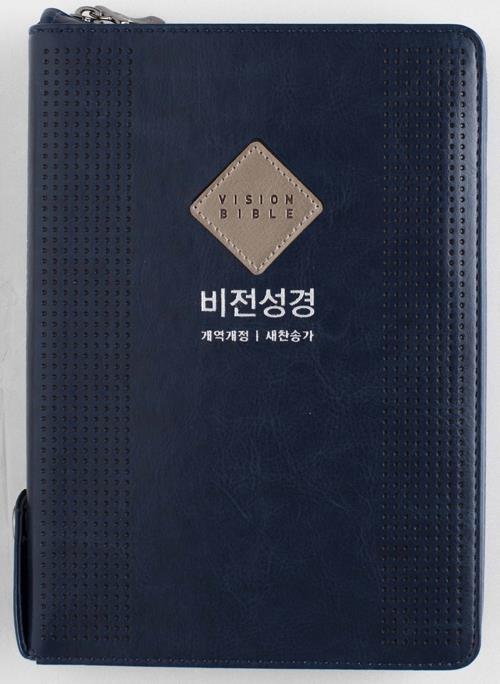 NKR비전성경(슬림)새찬송합색-진청색