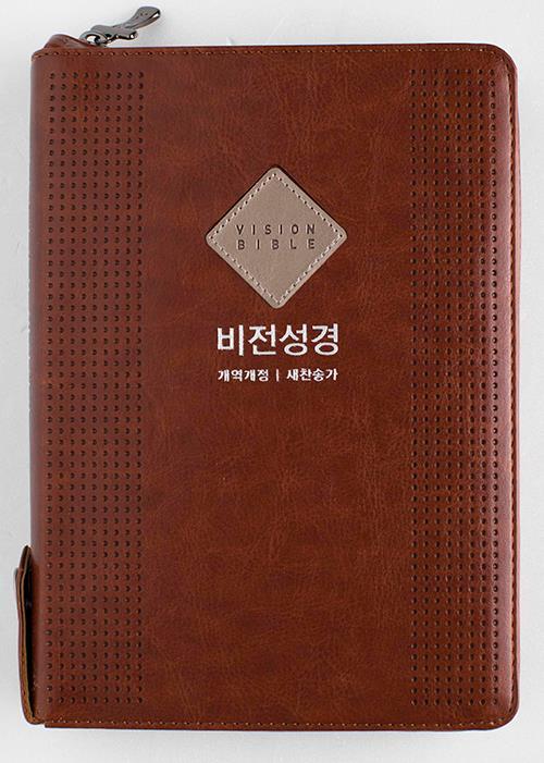 NKR비전성경(슬림)새찬송합색-황갈색