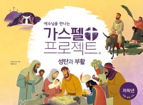 가스펠프로젝트(성탄과부활)-저학년(학생용)