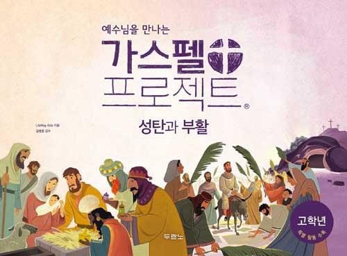 가스펠프로젝트(성탄과부활)-고학년(학생용)