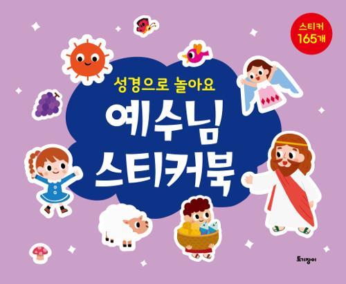 예수님스티커북(성경으로놀아요)-스티커165개