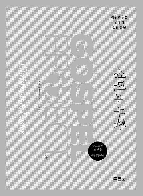 가스펠프로젝트(성탄과부활)-중고등부(교사용)