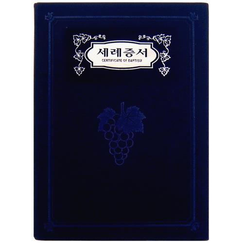 진흥-세례증서(우단/A5)6313