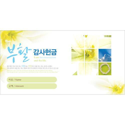 진흥4000-봉투(미주용부활헌금)-3803