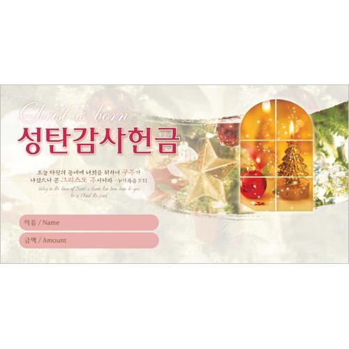 진흥4000-봉투(미주용성탄헌금/3807)