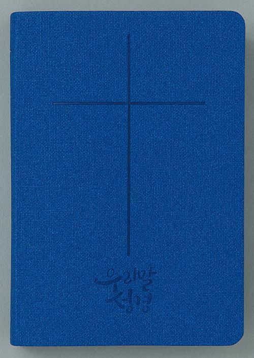 DKV1911우리말슬림중단색(4판)-블루