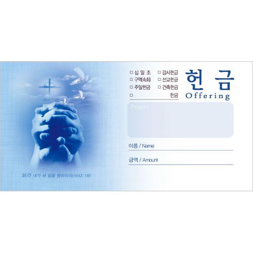 진흥4000-봉투(미주용헌금봉투111/3782)