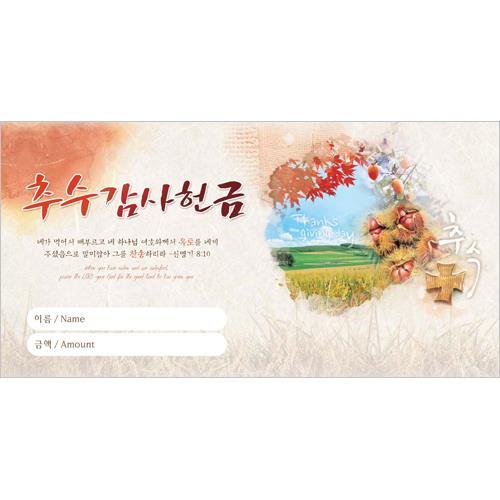 진흥4000-봉투(추수감사헌금/3805)미주용