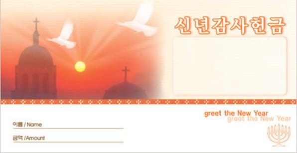 진흥4000-봉투(신년헌금/3792)미주용