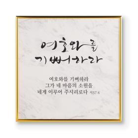 드보라아르떼28000-메탈액자(기쁨)(+)