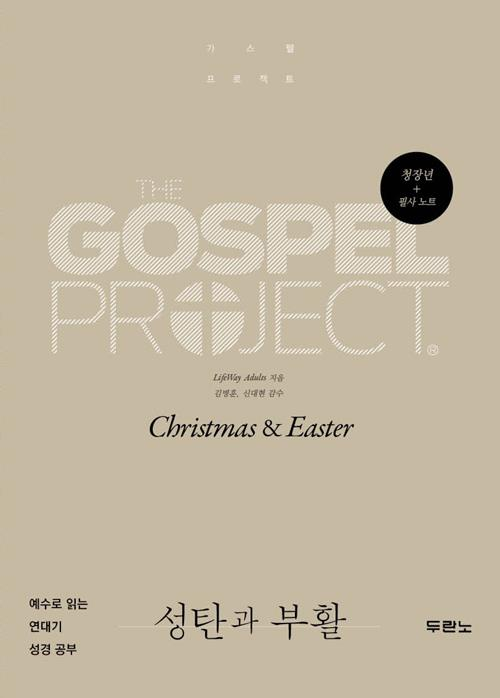 가스펠프로젝트(성탄과부활)-청장년(학습자용)