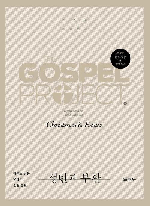 가스펠프로젝트(성탄과부활)-청장년(인도자용)