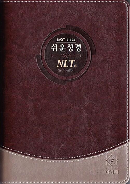 쉬운성경&NLT2nd/중단색/투톤다크(+)