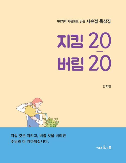 지킴20버림20(40가지키워드로읽는사순절묵상집)