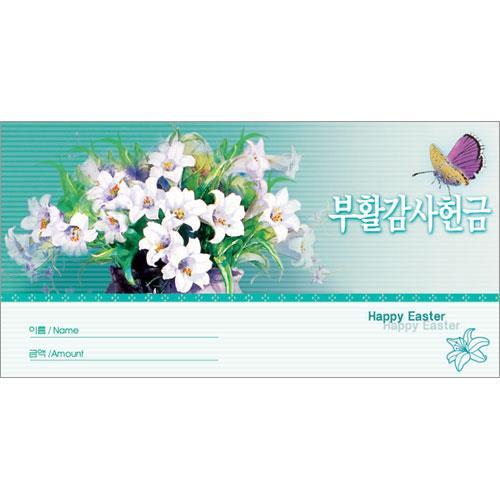 진흥4000-봉투(미주용부활헌금/3787)