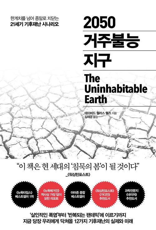 2050거주불능지구(한계치를넘어종말로치닫는21세기기후재난시나