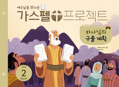 가스펠프로젝트(구약2)-하나님의구출계획-영유아부(학생용)