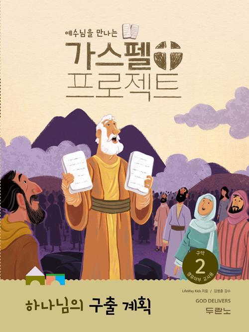 가스펠프로젝트(구약2)-하나님의구출계획-영유아부(교사용)