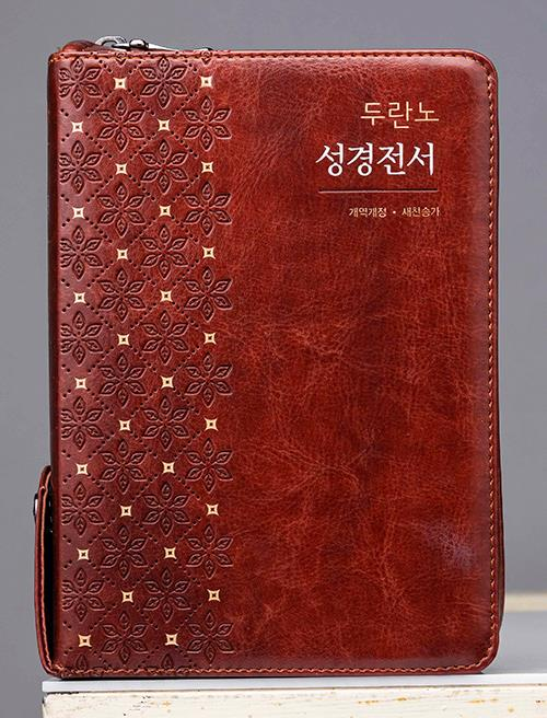 NKR62EBU두란노성경전서합색-브라운(+)