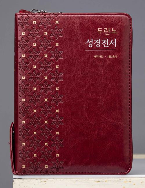 NKR62EBU두란노성경전서합색-레드(+)